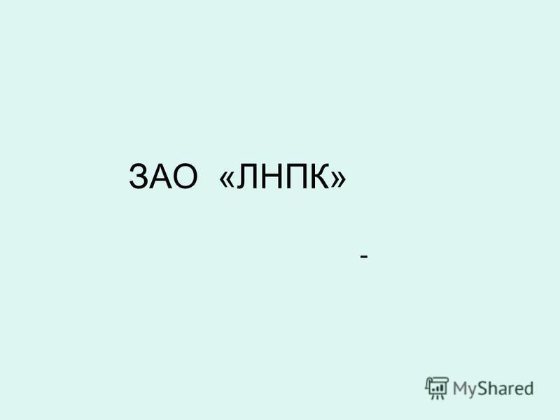 ЗАО «ЛНПК» -