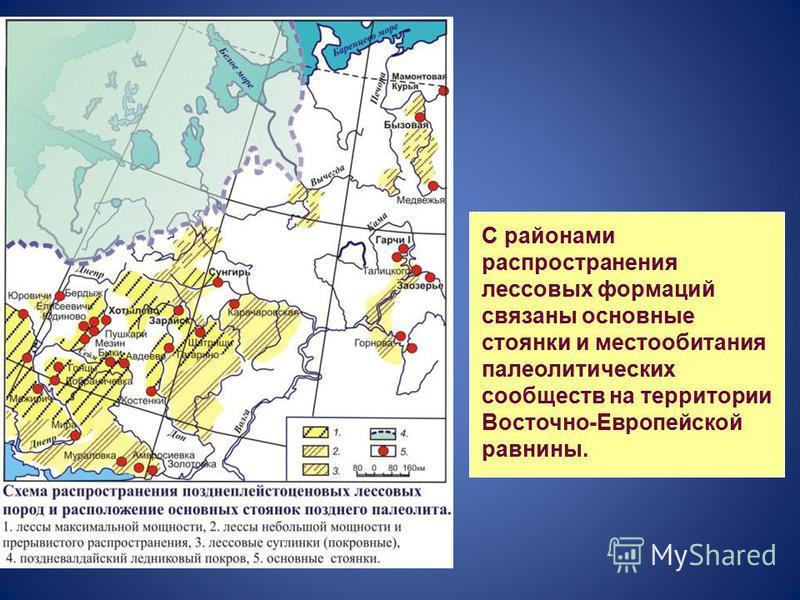С районами распространения лессовых формаций связаны основные стоянки и местообитания палеолитических сообществ на территории Восточно-Европейской равнины.