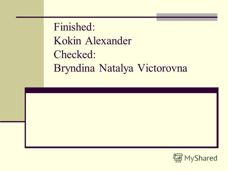 Finished: Kokin Alexander Checked: Bryndina Natalya Victorovna