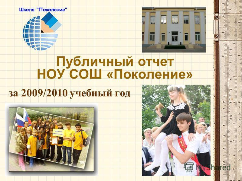 Публичный отчет НОУ СОШ «Поколение» за 2009/2010 учебный год