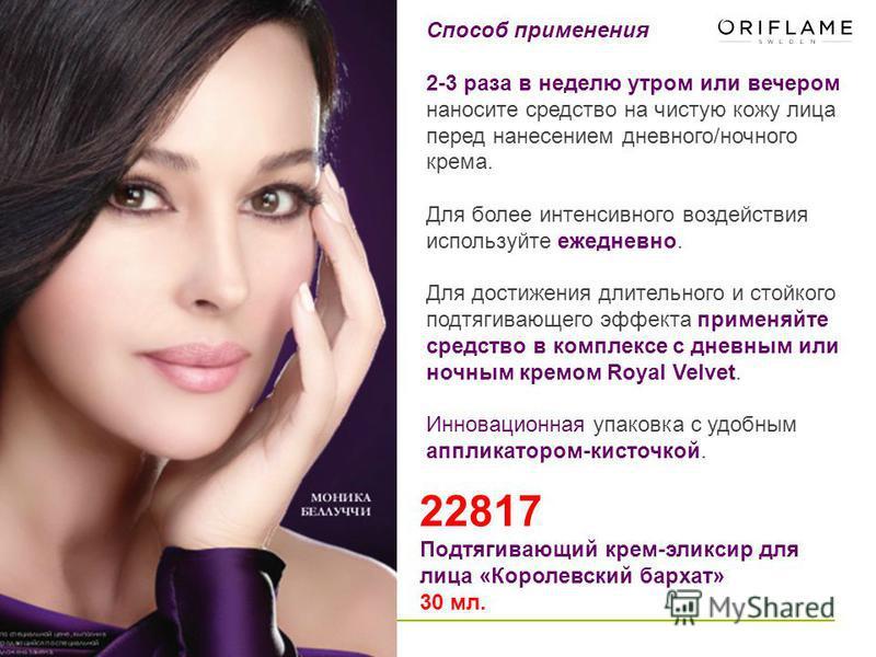 Способ применения 2-3 раза в неделю утром или вечером наносите средство на чистую кожу лица перед нанесением дневного/ночного крема. Для более интенсивного воздействия используйте ежедневно. Для достижения длительного и стойкого подтягивающего эффект
