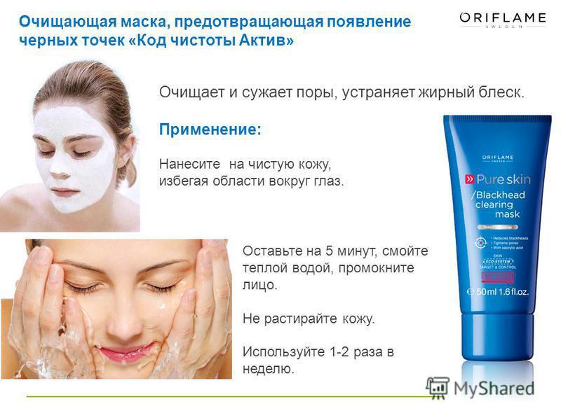 Очищающая маска, предотвращающая появление черных точек «Код чистоты Актив» Очищает и сужает поры, устраняет жирный блеск. Применение: Нанесите на чистую кожу, избегая области вокруг глаз. Оставьте на 5 минут, смойте теплой водой, промокните лицо. Не