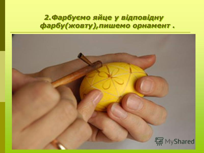2.Фарбуємо яйце у відповідну фарбу(жовту),пишемо орнамент.
