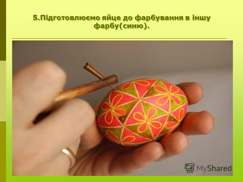 5.Підготовлюємо яйце до фарбування в іншу фарбу(синю).