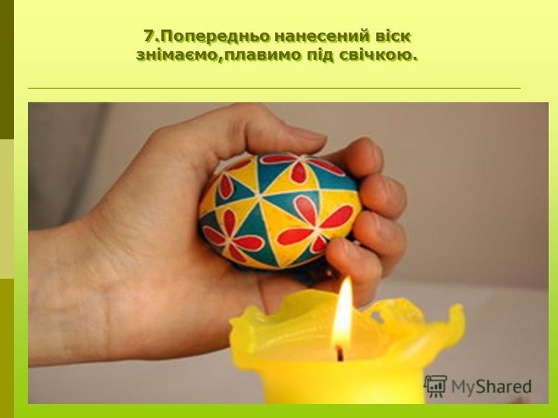 7.Попередньо нанесений віск знімаємо,плавимо під свічкою.