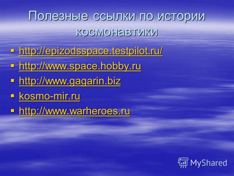 Полезные ссылки по истории космонавтики http://epizodsspace.testpilot.ru/ http://epizodsspace.testpilot.ru/ http://epizodsspace.testpilot.ru/ http://www.space.hobby.ru http://www.space.hobby.ru http://www.space.hobby.ru http://www.gagarin.biz http://