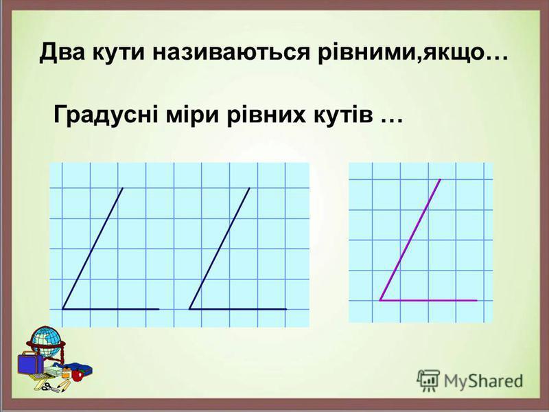 Два кути називаються рівними,якщо… Градусні міри рівних кутів …