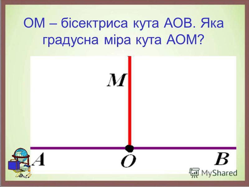 ОМ – бісектриса кута АОВ. Яка градусна міра кута АОМ?