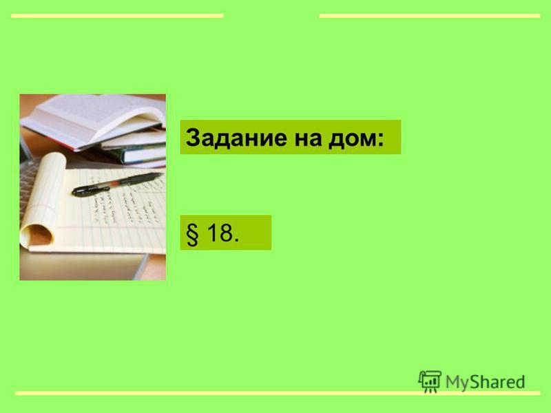 § 18. Задание на дом: