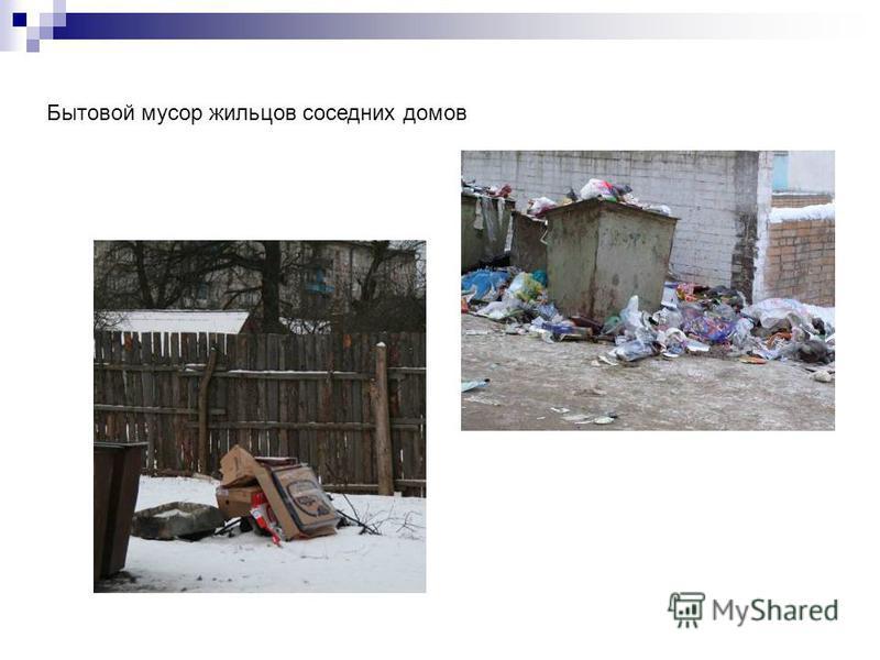 Бытовой мусор жильцов соседних домов