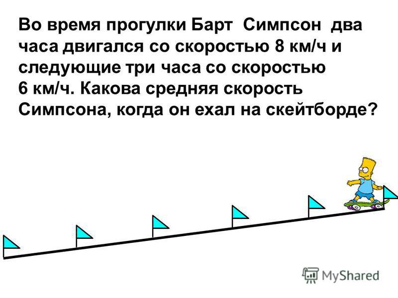 Во время прогулки Барт Симпсон два часа двигался со скоростью 8 км/ч и следующие три часа со скоростью 6 км/ч. Какова средняя скорость Симпсона, когда он ехал на скейтборде?