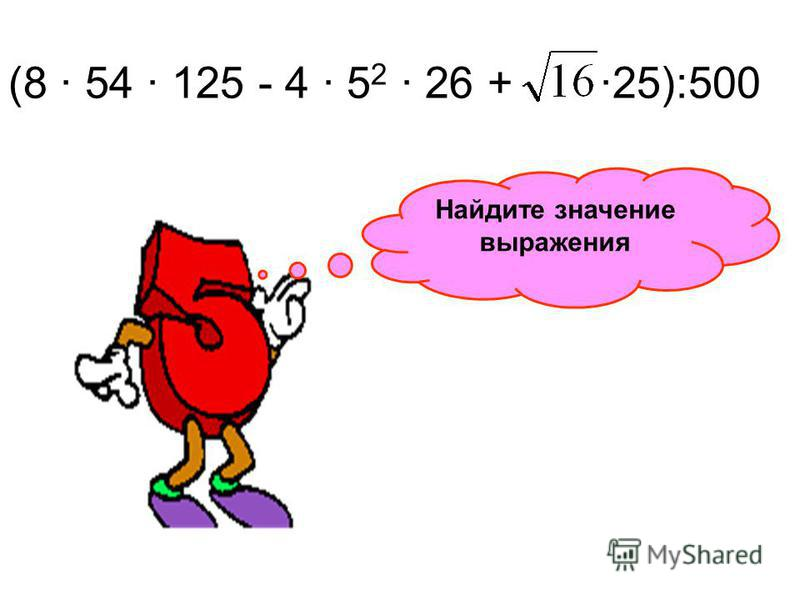 (8 54 125 - 4 5 2 26 + 25):500 Найдите значение выражения