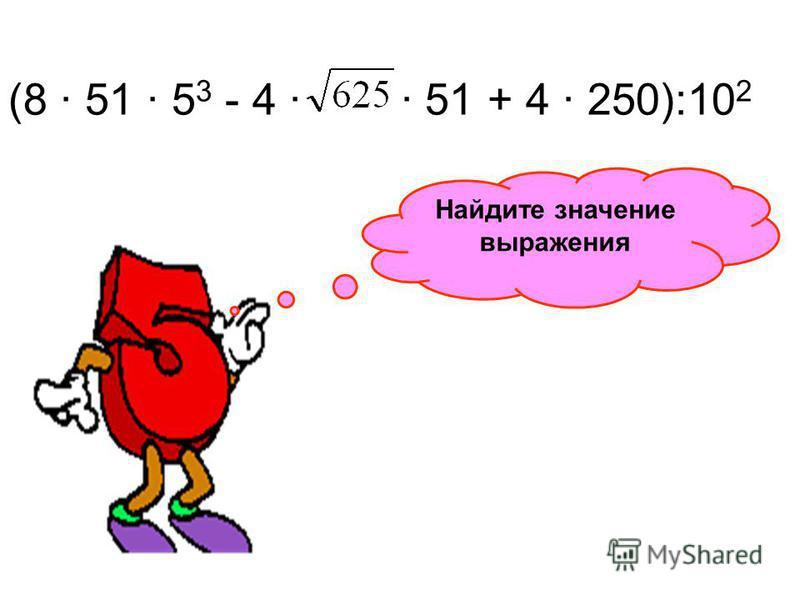 (8 51 5 3 - 4 51 + 4 250):10 2 Найдите значение выражения