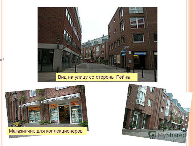 Магазинчик для коллекционеров Вид на улицу со стороны Рейна