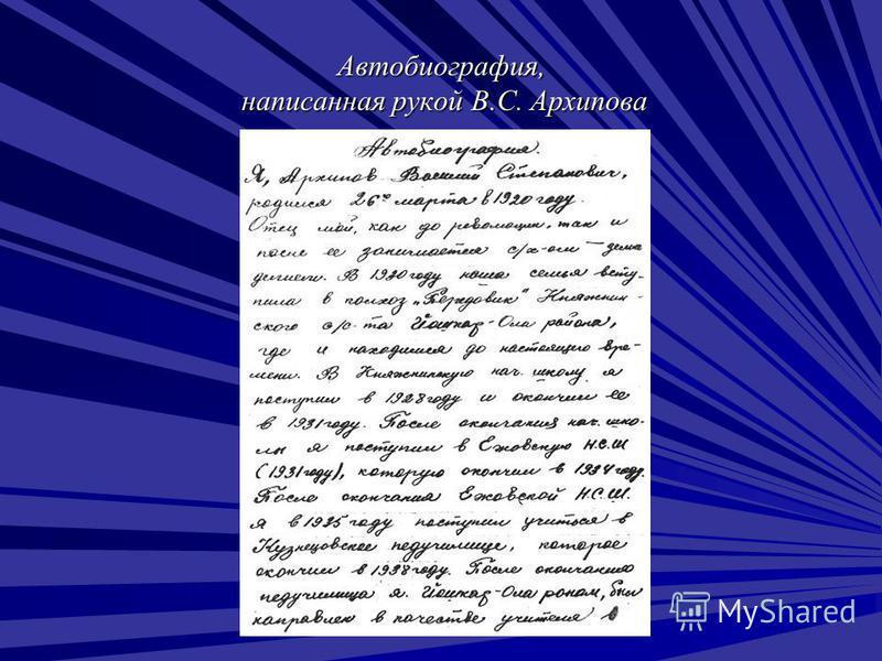 Автобиография, написанная рукой В.С. Архипова