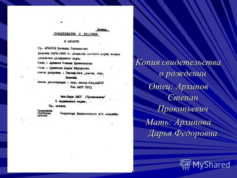 Копия свидетельства о рождении Отец: Архипов Степан Прокопьевич Мать: Архипова Дарья Федоровна
