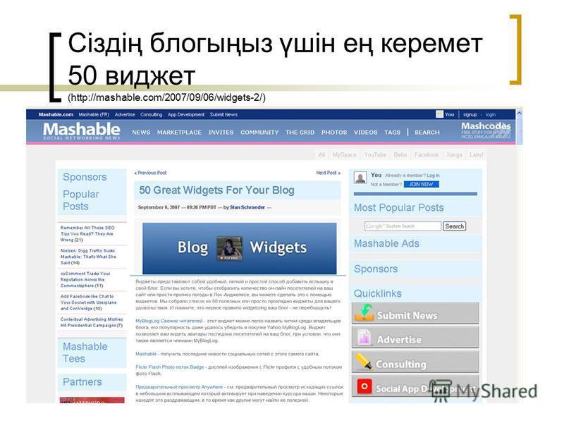 Сіздің блогыңыз үшін ең керемет 50 виджет (http://mashable.com/2007/09/06/widgets-2/)