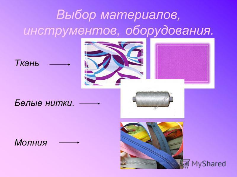 Выбор материалов, инструментов, оборудования. Ткань Белые нитки. Молния