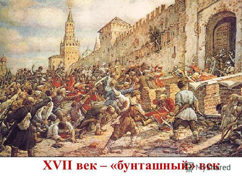 XVII век – «бунташный» век