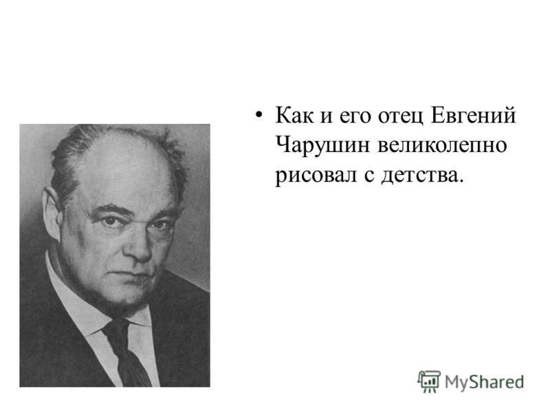 Как и его отец Евгений Чарушин великолепно рисовал с детства.