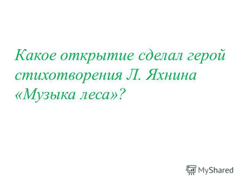 Какое открытие сделал герой стихотворения Л. Яхнина «Музыка леса»?