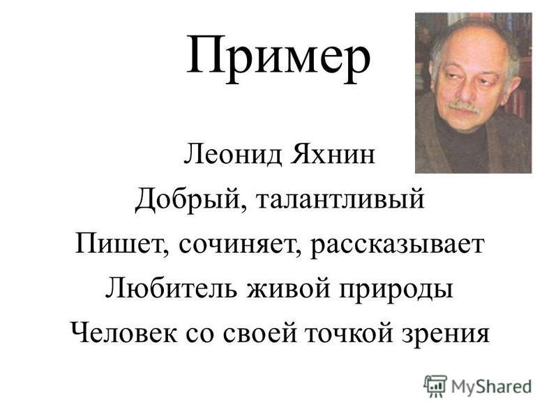 Пример Леонид Яхнин Добрый, талантливый Пишет, сочиняет, рассказывает Любитель живой природы Человек со своей точкой зрения