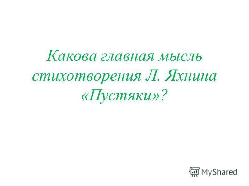 Какова главная мысль стихотворения Л. Яхнина «Пустяки»?