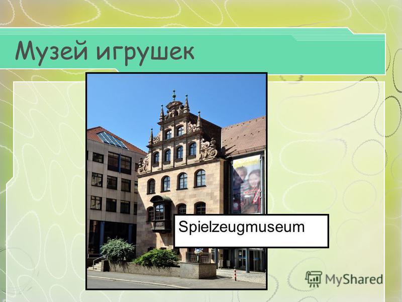 Музей игрушек Spielzeugmuseum