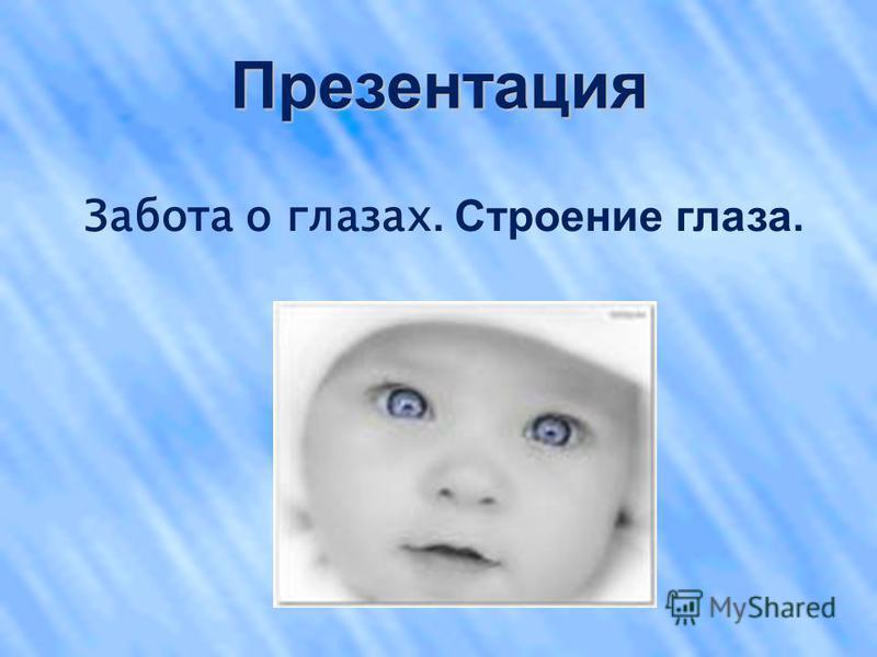 Презентация Забота о глазах. Строение глаза.