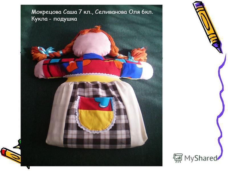 Новая папка\101_0740. JPG Мокрецова Саша 7 кл., Селиванова Оля 6 кл. Кукла - подушка