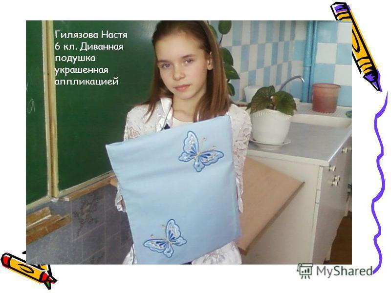D:\Учитель\Сам себе модельер\Фото-0064.jpgD:\Учитель\Сам себе модельер\Фото-0064. jpg Гилязова Настя 6 кл. Диванная подушка украшенная аппликацией