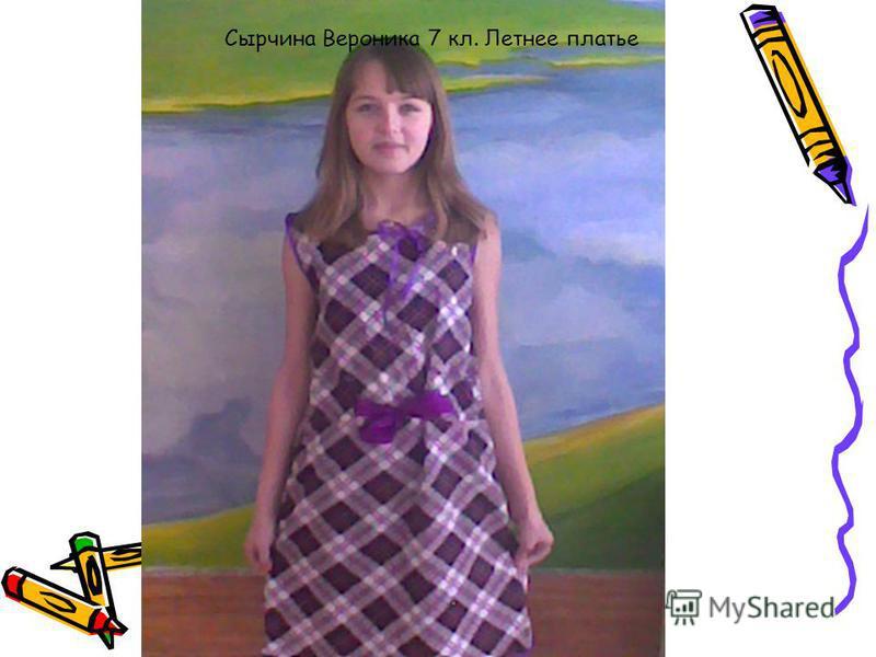 Сырчина Вероника 7 кл. Летнее платье