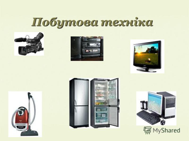 Електромеханічні приладиприладии Електромеханічні приладиприладии