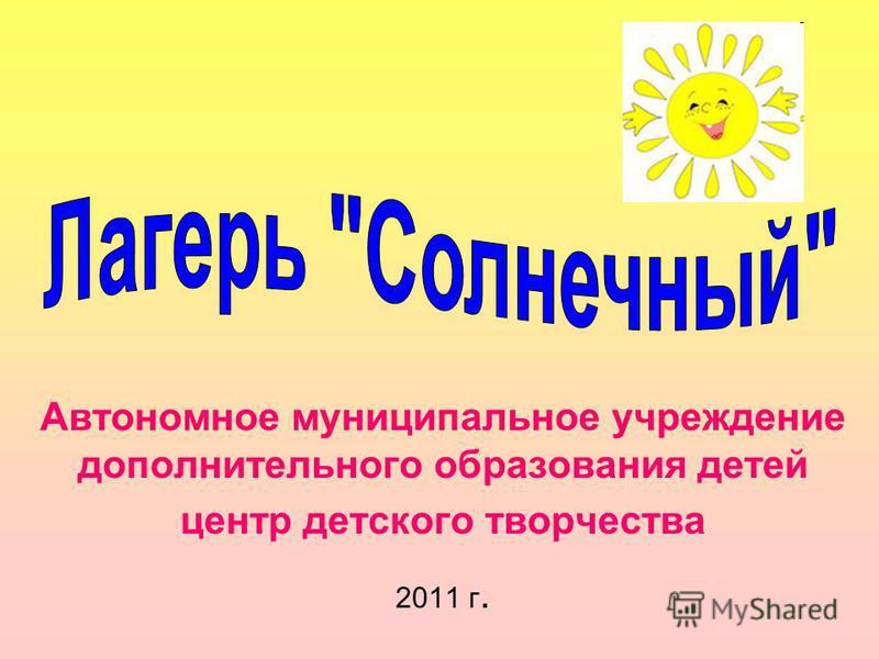 Автономное муниципальное учреждение дополнительного образования детей центр детского творчества 2011 г.