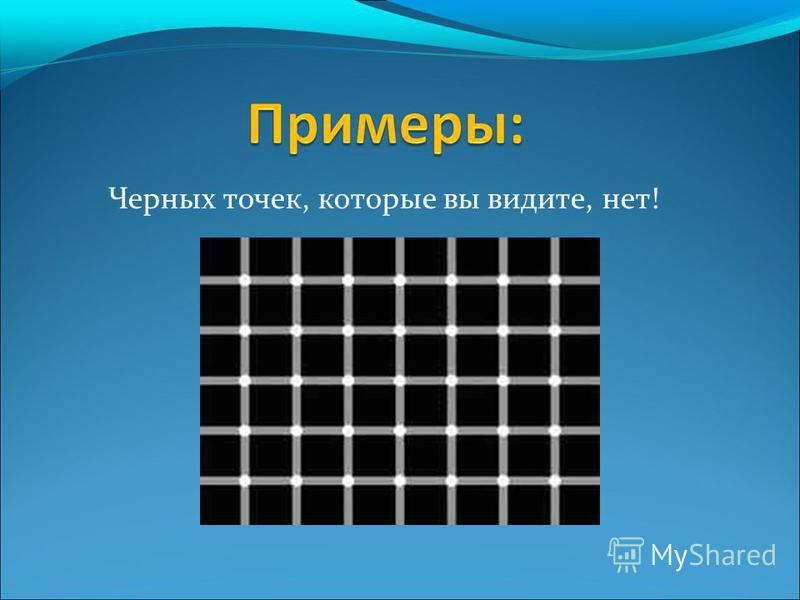 Черных точек, которые вы видите, нет!