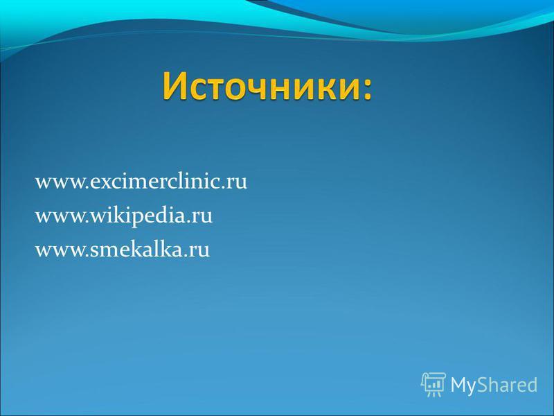 www.excimerclinic.ru www.wikipedia.ru www.smekalka.ru