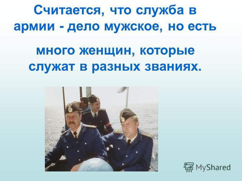 Считается, что служба в армии - дело мужское, но есть много женщин, которые служат в разных званиях.