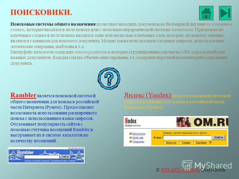 ПОЧТОВЫЕ СЛУЖБЫ. © SID AYL AVROS, 2003-2008SID AYL AVROS Почтовый сервер mail.ru предоставляет возможность бесплатно зарегистрировать и пользоваться почтовым ящиком. Ваш почтовый адрес будет следующим: user_name@mail.ru. mail.ruuser_name@mail.ru Почт