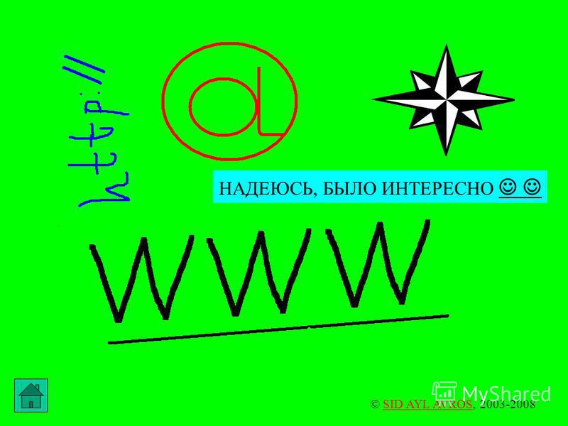 © SID AYL AVROS, 2003-2008SID AYL AVROS ПОИСКОВИКИ. Rambler Rambler является поисковой системой общего назначения для поиска в российской части Интернета (Рунете). Предоставляет возможность использования расширенного поиска с использованием языка зап