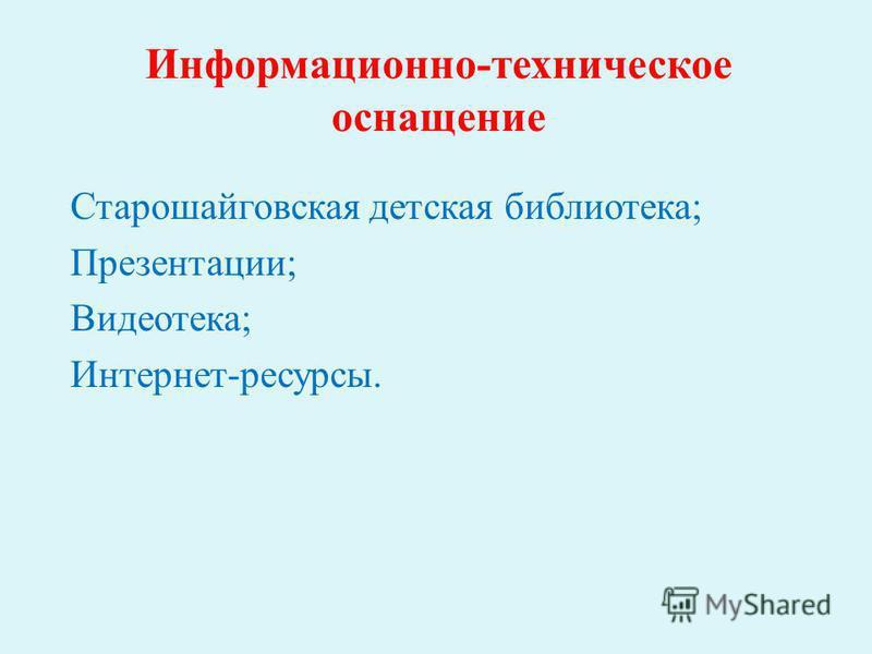 Информационно-техническое оснащение Старошайговская детская библиотека; Презентации; Видеотека; Интернет-ресурсы.