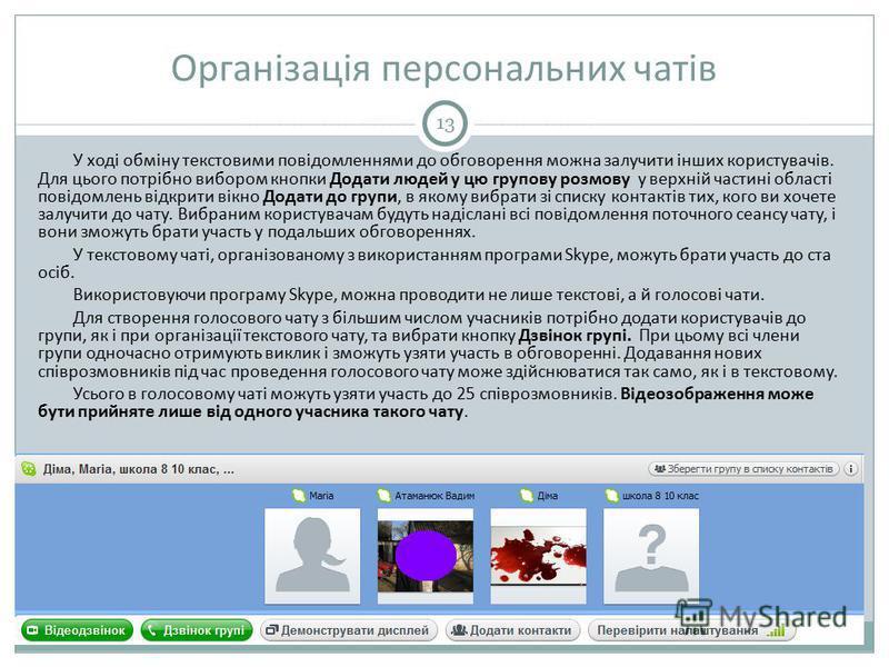 Організація персональних чатів 13 У ході обміну текстовими повідомленнями до обговорення можна залучити інших користувачів. Для цього потрібно вибором кнопки Додати людей у цю групову розмову у верхній частині області повідомлень відкрити вікно Додат