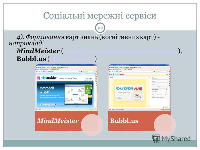 Соціальні мережні сервіси 22 4). Формування карт знань (когнітивних карт) - наприклад, MindMeister (http://www.mindmeister.com/ru/home),http://www.mindmeister.com/ru/home Bubbl.us (http://bubbl.us)http://bubbl.us