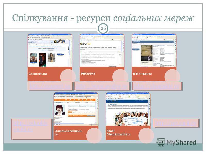 Спілкування - ресурси соціальних мереж 26 http://connect.ua http://connect.ua http://www.profeo.ua http://www.profeo.ua http://vkontakte.ru http://vkontakte.ru http://odnokla ssniki.ru http://odnokla ssniki.ru http://my.mail.ru http://my.mail.ru