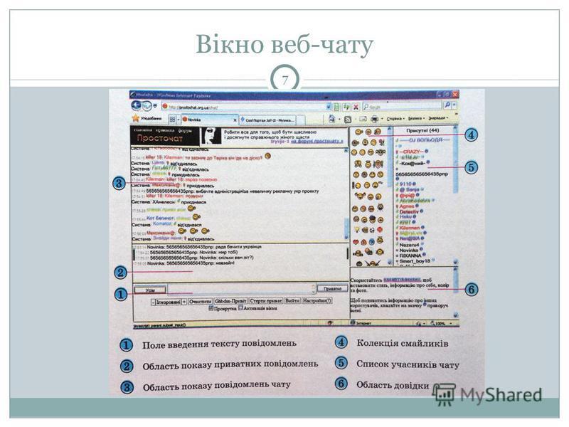 Вікно веб-чату 7
