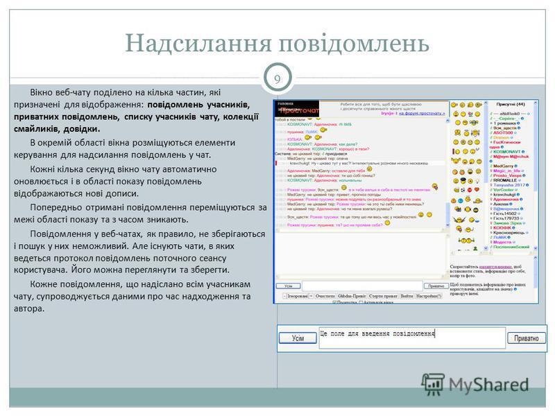 Надсилання повідомлень 9 Вікно веб-чату поділено на кілька частин, які призначені для відображення: повідомлень учасників, приватних повідомлень, списку учасників чату, колекції смайликів, довідки. В окремій області вікна розміщуються елементи керува