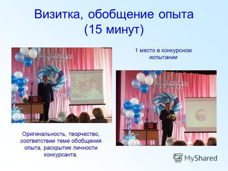 Визитка, обобщение опыта (15 минут) 1 место в конкурсном испытании Оригинальность, творчество, соответствии теме обобщения опыта, раскрытие личности конкурсанта.