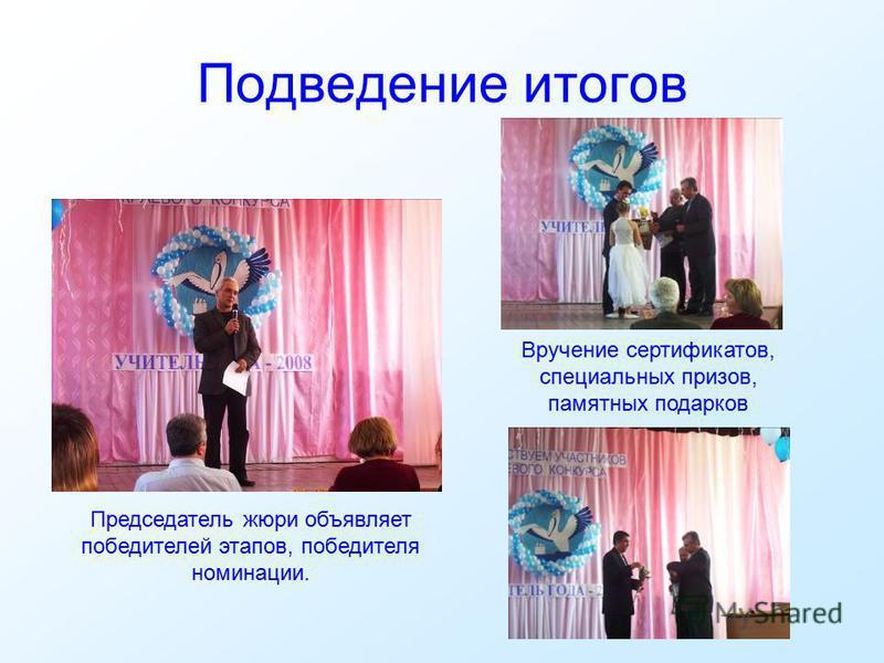 Подведение итогов Председатель жюри объявляет победителей этапов, победителя номинации. Вручение сертификатов, специальных призов, памятных подарков
