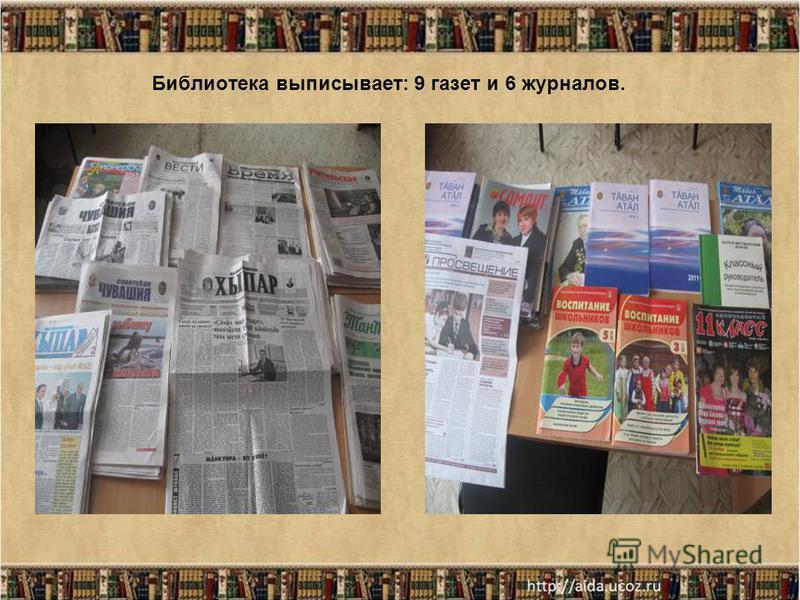 Библиотека выписывает: 9 газет и 6 журналов.