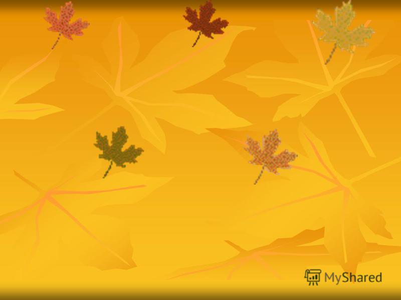 Помедли, осень, на опушке года – С походкой мягкой рыжая лиса… В такую пору мудрая природа Нам в буднях открывает чудеса. Николай Рыленков