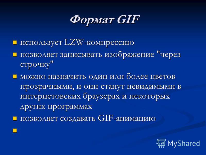 Формат GIF использует LZW-компрессию использует LZW-компрессию позволяет записывать изображение